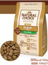 ナチュラルチョイス 減量用 ラム&玄米 13.5kg