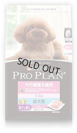 画像1: プロプラン 成犬用 チキン ほぐし粒入り 7.5kg